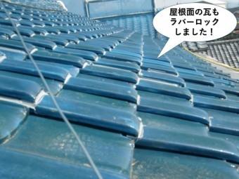 岸和田市の屋根面の瓦もラバーロックしました