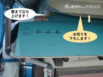 岸和田市の庇のルーフィングを壁まで立ち上げます