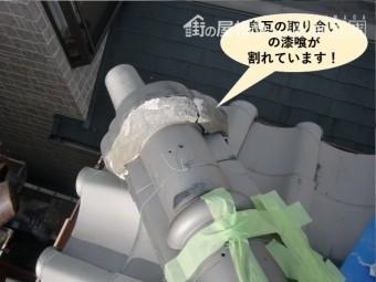 泉南市の鬼瓦の取り合いの漆喰が割れています