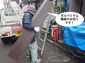 熊取町で使用するガルバリウム鋼板の水切りです