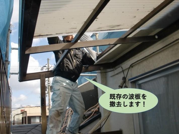 岸和田市の既存の波板を撤去します