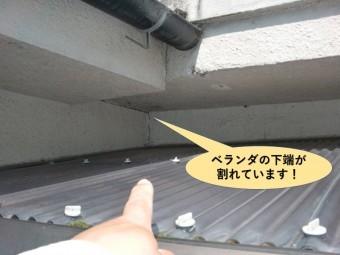 岸和田市のベランダの下端が割れています