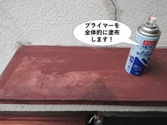 岸和田市の庇の板金にプライマーを全体的に塗布します