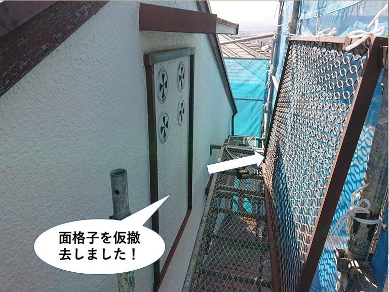 和泉市の面格子を仮撤去しました
