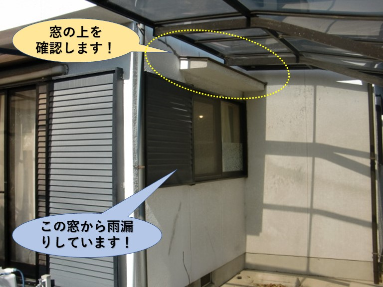 熊取町の窓の上を確認します