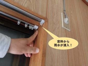 岸和田市の増築部の窓枠から雨水が浸入