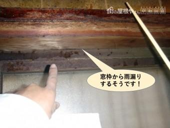 岸和田市のキッチンの窓枠から雨漏り