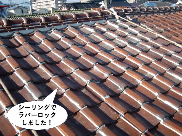 熊取町の屋根をシーリングでラバーロックしました