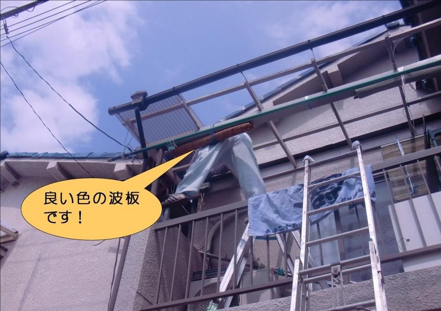 岸和田市藤井町で良い色の波板に貼り替え