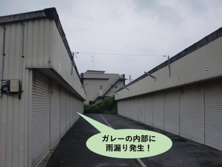 岸和田市の貸しガレージの内部に雨漏り発生