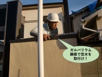 和泉市の塀に笠木を取付け