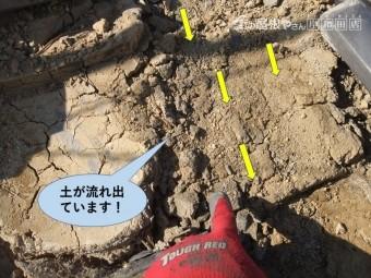 岸和田市の棟の土が流れ出ています
