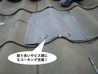 泉佐野市の屋根の取り合いやビス頭にもコーキング充填