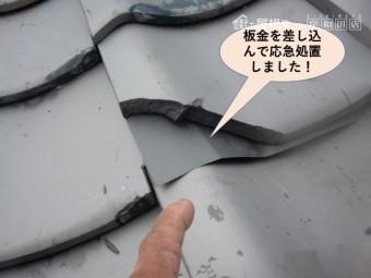 岸和田市の屋根の瓦の欠損部分に板金を差し込んで応急処置しました