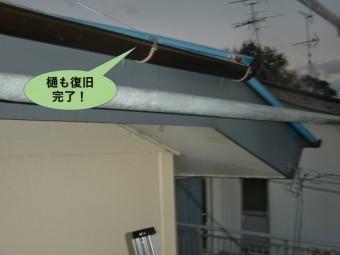 岸和田市の樋も復旧完了