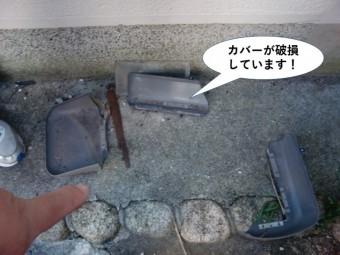 和泉市のカバーが破損