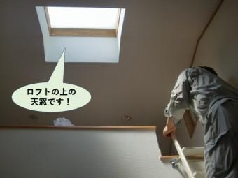 泉大津市のロフトの上の天窓で雨漏り発生
