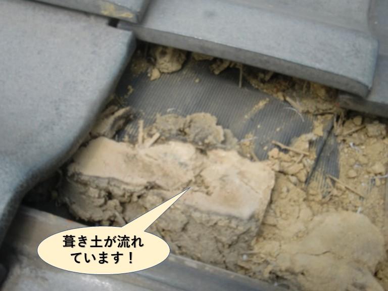 岸和田市の屋根の葺き土が流れています
