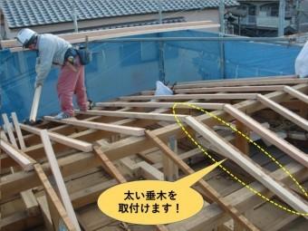 岸和田市の屋根に太い垂木を取付けます!
