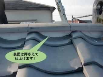 岸和田市の棟の漆喰の表面は押さえて仕上げます