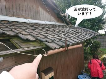 貝塚市の玄関屋根の瓦が波打っています