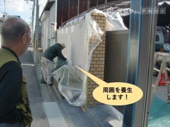 和泉市の塀の周囲を養生します