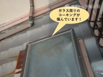 和泉市の天窓のガラス周りのコーキングが傷んでいます