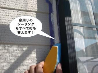 貝塚市の窓周りのシーリングもすべて打ち替えます