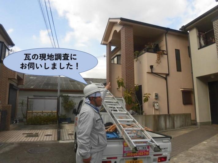 阪南市の瓦の現地調査