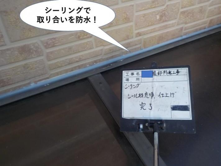 和泉市でシーリングで取り合いを防水