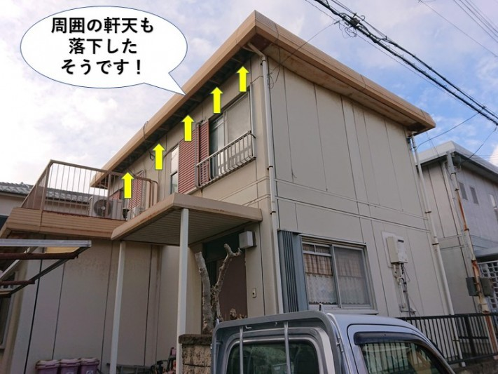岸和田市の周囲の軒天も落下したそうです