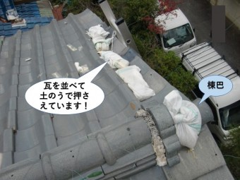 阪南市の屋根の瓦を並べて土のうで押さえています!