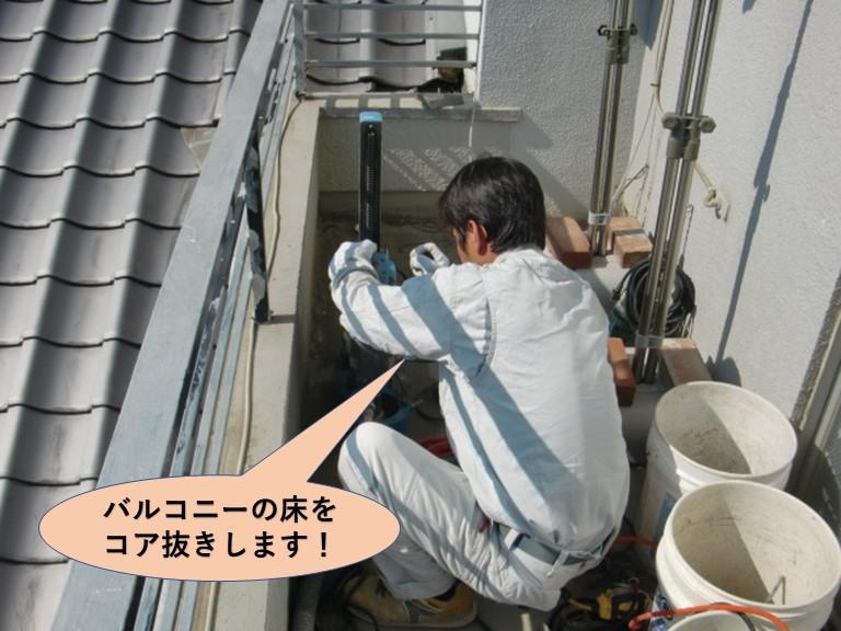 岸和田市のバルコニーの床をコア抜き