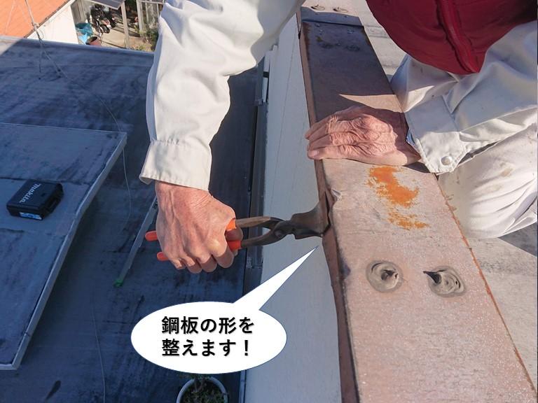 岸和田市の笠木の鋼板の形を整えます