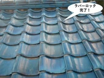 岸和田市の屋根のラバーロック完了