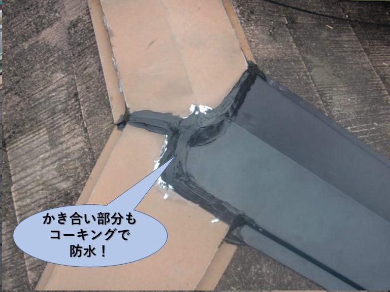 岸和田市の棟板金のかき合い部分もコーキングで防水