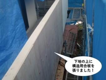 岸和田市のベランダの手すり壁の下地の上に構造用合板を張りました