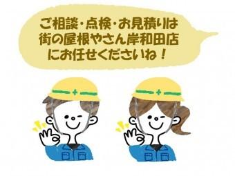 ご相談・点検・お見積りは街の屋根やさん岸和田店にお任せください