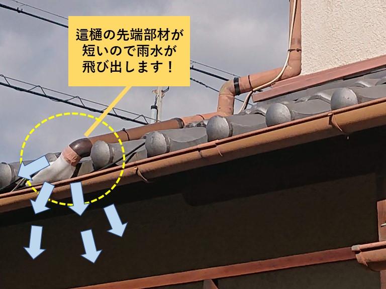 貝塚市の這樋の先端部材が短いので雨水が飛び出します