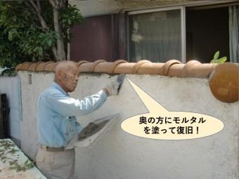 岸和田市の塀の瓦の下の奥の方にモルタルを塗って復旧