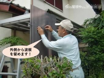 和泉市のカーポートの外側から波板を留めます