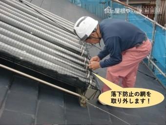 阪南市のソーラーの落下防止の網を取り外します!