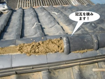 和泉市の別棟に冠瓦を積みます