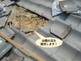 岸和田市の谷樋の瓦を復旧