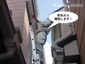 和泉市の屋根を軒先から確認します