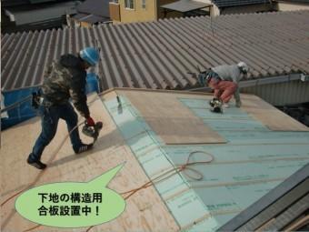 岸和田市の屋根に下地の構造用合板設置中