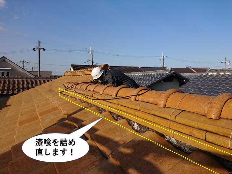 熊取町の屋根の漆喰を詰め直します