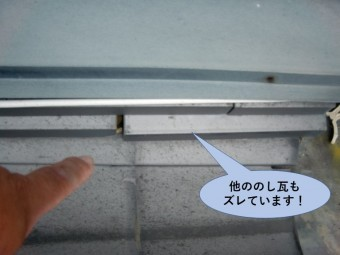 岸和田市の他ののし瓦もズレています