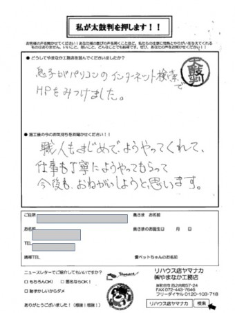 高石市千代田O様のアンケート