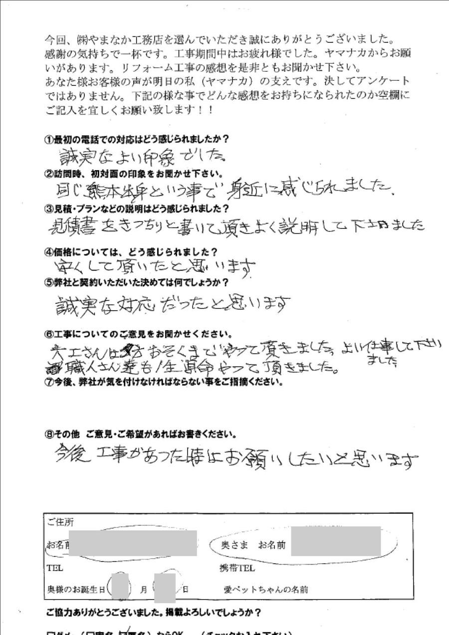 岸和田市雨樋入替工事のN様アンケート